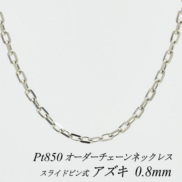 プラチナ Pt850 アズキチェーン 0.8mm スライドピン式 ネックレス チェーン 長さオーダーチェーン 40cm~120cm 日本製 ロングネックレス チェーンのみ