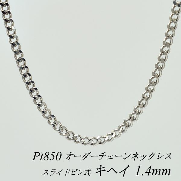 全品10%OFFクーポン配布中 プラチナ Pt850 喜平チェーン 1.4mm スライドピン式 ネックレス チェーン 長さオーダーチェーン 40cm~120cm 日本製 ロングネックレス ゴールド チェーンのみ