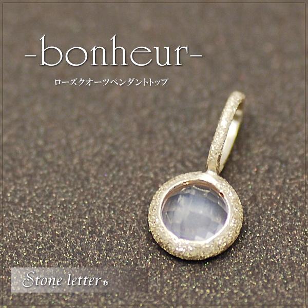 全品10%OFFクーポン配布中 10金 K10 天然石 パーツ ペンダントトップ ローズクオーツ スターダストと天然石の輝き『bonheur』