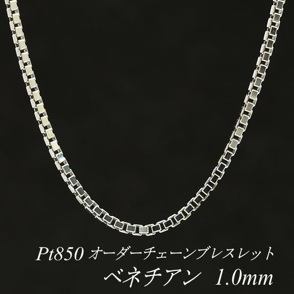 プラチナ Pt850 ベネチアンチェーン 1.0mm ブレスレット チェーン 長さオーダーチェーン 15cm~20cm 日本製 チェーンのみ