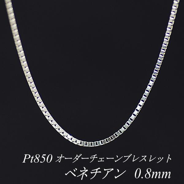プラチナ Pt850 ベネチアンチェーン 0.8mm ブレスレットチェーン 長さオーダーチェーン 15cm~20cm 日本製 送料無料