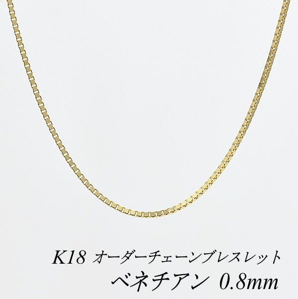 ベネチアンチェーン ブレスレット イエローゴールド 15cm~20cm K18 日本製 チェーンのみ 長さオーダーチェーン 全品10%OFFクーポン配布中 チェーン 18金 0.8mm