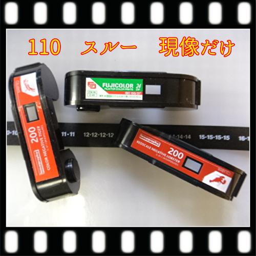 110フィルムを現像するだけ=スルー  110カラーフィルムを現像するだけ=スルー フジカラー純正現像液(モノクロも可能ですが2本分料金)