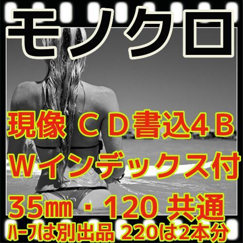 モノクロ フィルム 現像 CD書込 (画像が荒い4Bデータ保存) インデックス 35ミリ・120共通料金( 220は2本分