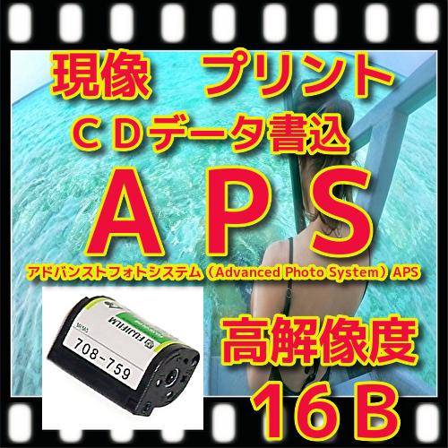 APSカラーフィルム 現像 L版 各1枚 プリント CD書込(高解像度16Bデータ)インデックス2枚 APS写ルンです レンズ付きフィルム、フィルム(35ミリ フルサイズ、ハーフは別出品)フジカラー 同時プリント 写真  フィルム ネガ