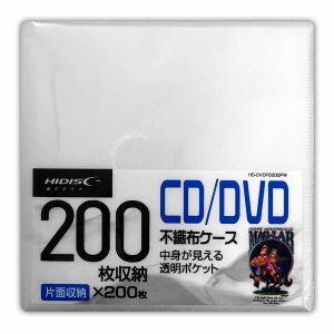 片面不織布(白) 片面不織布(白)200枚入り(200枚収納可) CD、DVDケース