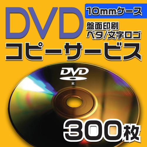 超特価SALE開催! DVDコピーサービス 10mmケース 300枚, ファブリカ e67af270