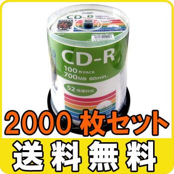 【2000枚セット・送料無料】HIDISC CD-R 700MB 100枚×20パック スピンドルケース 52倍速対応 ワイドプリンタブル HDCR80GP100