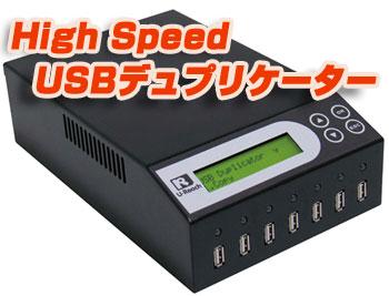 【送料無料】 U-Reach USBメモリー用 デュプリケーター USB1.1/2.0対応 UB707