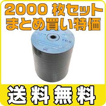 【2000枚・送料無料】PRO-FEEL CD-R 700MB 100枚 52倍速対応 エコパック PF CDR700 52X100PM 処分セール!