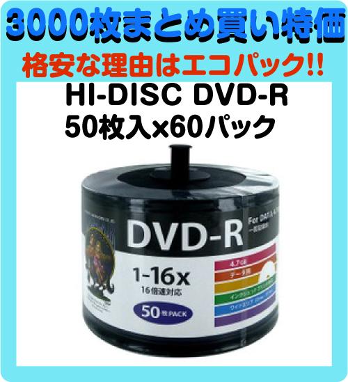 送料無料☆3000枚☆【まとめ買い詰め替え用パック】HI DISC データ用 DVD-R 16倍速 50枚 ワイドプリンタブル HDDR47JNP50SB2 ※CPRMには対応しておりません