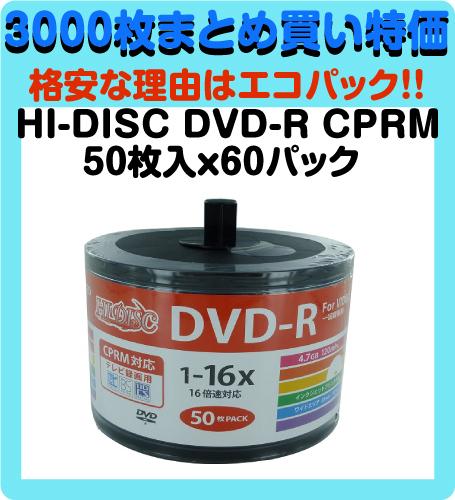 【3000枚まとめ買い☆送料無料】詰替用エコパック HIDISC CPRM対応 録画用DVD-R 16倍速対応 50枚 ワイド印刷対応 HDDR12JCP50SB2 地デジ録画に最適!
