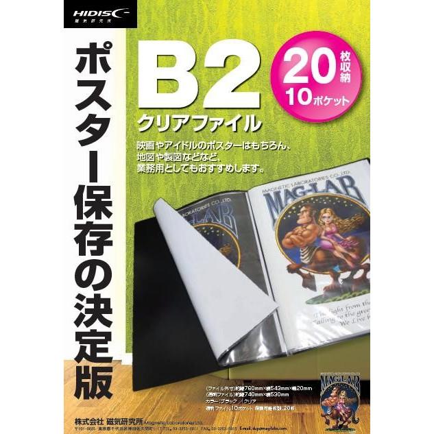 驚きの価格が実現 クリアファイル ポスター保存の決定版 B2クリアファイル セール 返品交換不可 クリア