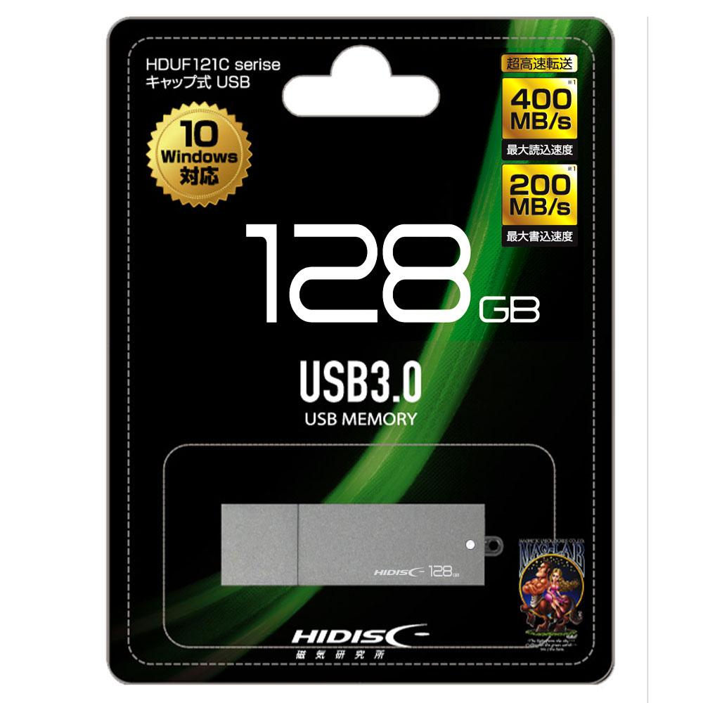 高速転送 HIDISC USB 3.0 フラッシュドライブ 128GB シルバー キャップ式