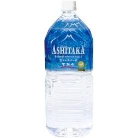 爆買い新作 ミネラルウォーター 受発注 旭産業 ASHITAKA天然水 ペットボトル 2L 6本 1ケース 店内限界値引き中 セルフラッピング無料