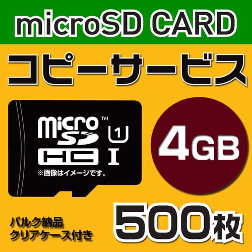 microSD4GB コピーサービス バルク納品 名入れ(一色) 500枚