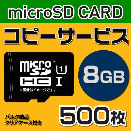 microSD8GB コピーサービス バルク納品 名入れ(一色) 500枚