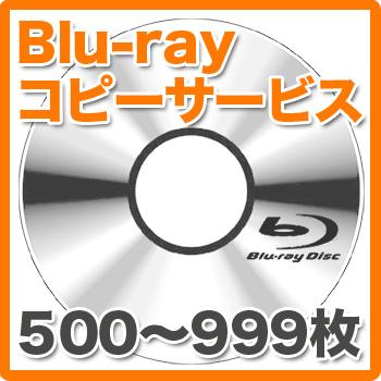 ブルーレイコピーサービス 500~999枚(スリムケース)【送料無料】