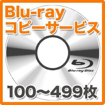 ブルーレイコピーサービス 100~499枚(スリムケース)【送料無料】