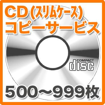 CDコピーサービス 500~999枚(スリムケース)【送料無料】
