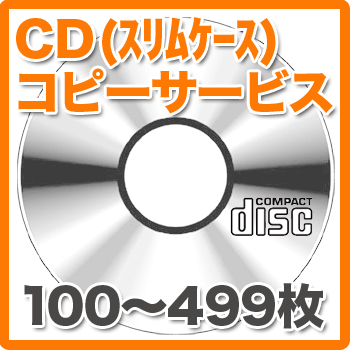 CDコピーサービス 100~499枚(スリムケース)【送料無料】