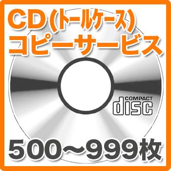CDコピーサービス 500~999枚(トールケース)【送料無料】
