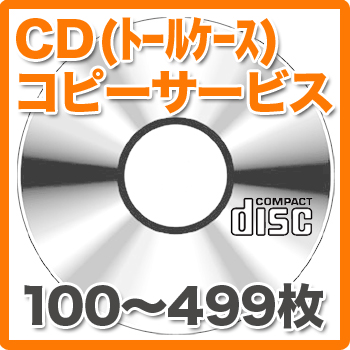 CDコピーサービス 100~499枚(トールケース)【送料無料】