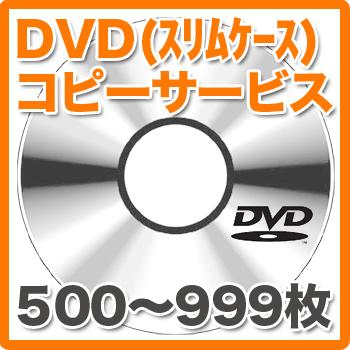 DVDコピーサービス 500~999枚(スリムケース)【送料無料】