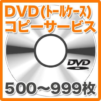 DVDコピーサービス 500~999枚(トールケース)【送料無料】