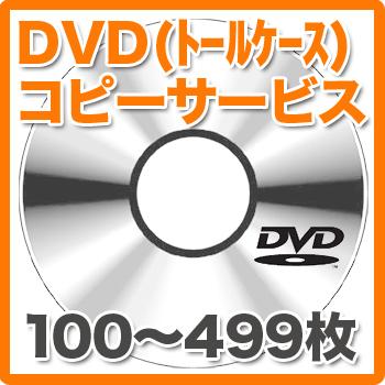 DVDコピーサービス 100~499枚(トールケース)【送料無料】