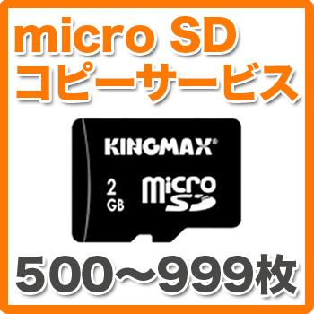 microSDコピーサービス 500~999枚(2GB)【送料無料】