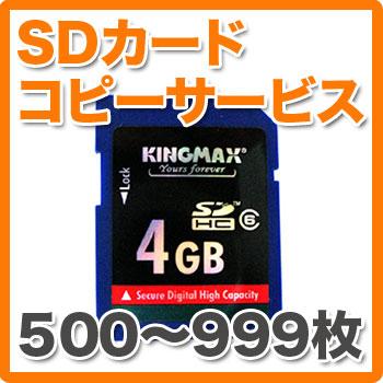 SDHCカードコピーサービス 500~999枚(4GB)【送料無料】