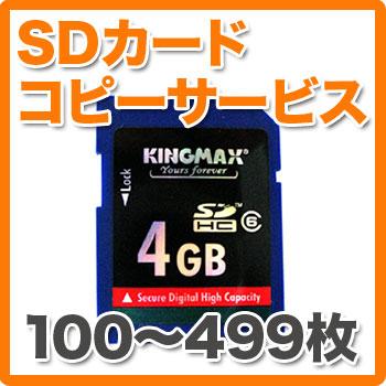 SDHCカードコピーサービス 100~499枚(4GB)【送料無料】