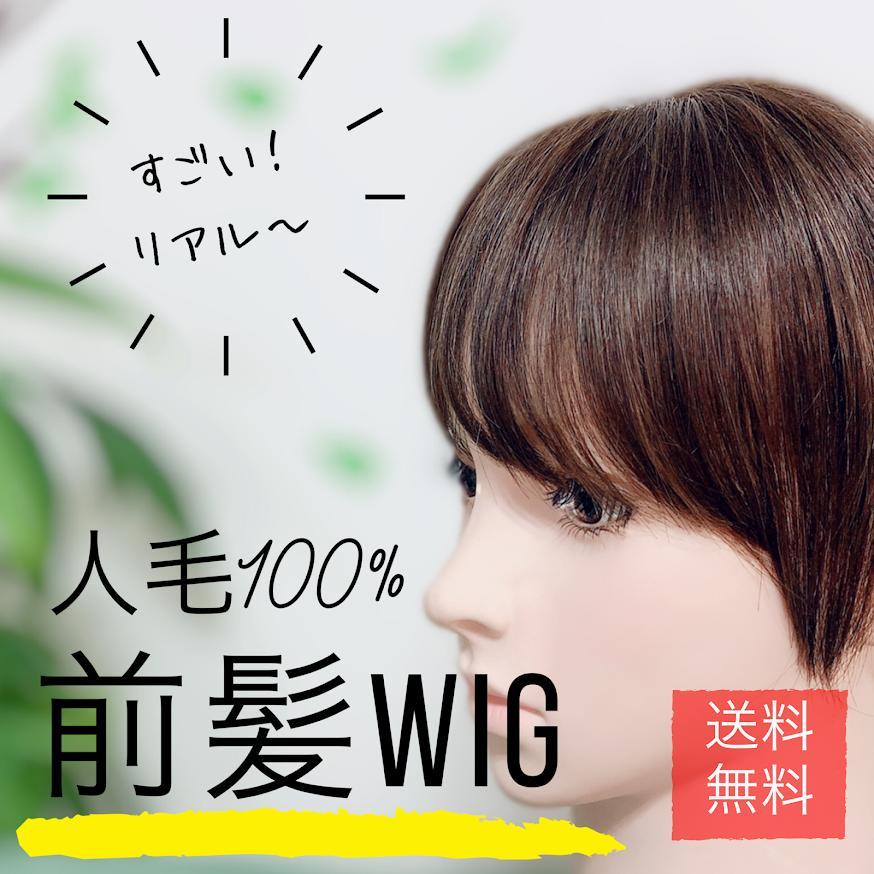 【部分ウィッグ】人毛100%前髪ウィッグ