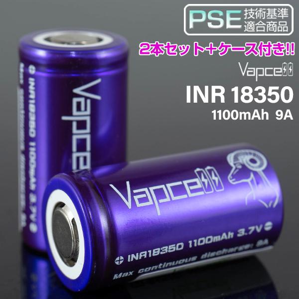 VAPECELL 18350 バッテリー 2本セット ケース付き 特価品コーナー☆ VAPCELL INR 1100mah 9A バップセル 手数料無料 純正ケース付き vape リチウムイオン電池 メール便無料 電子タバコ