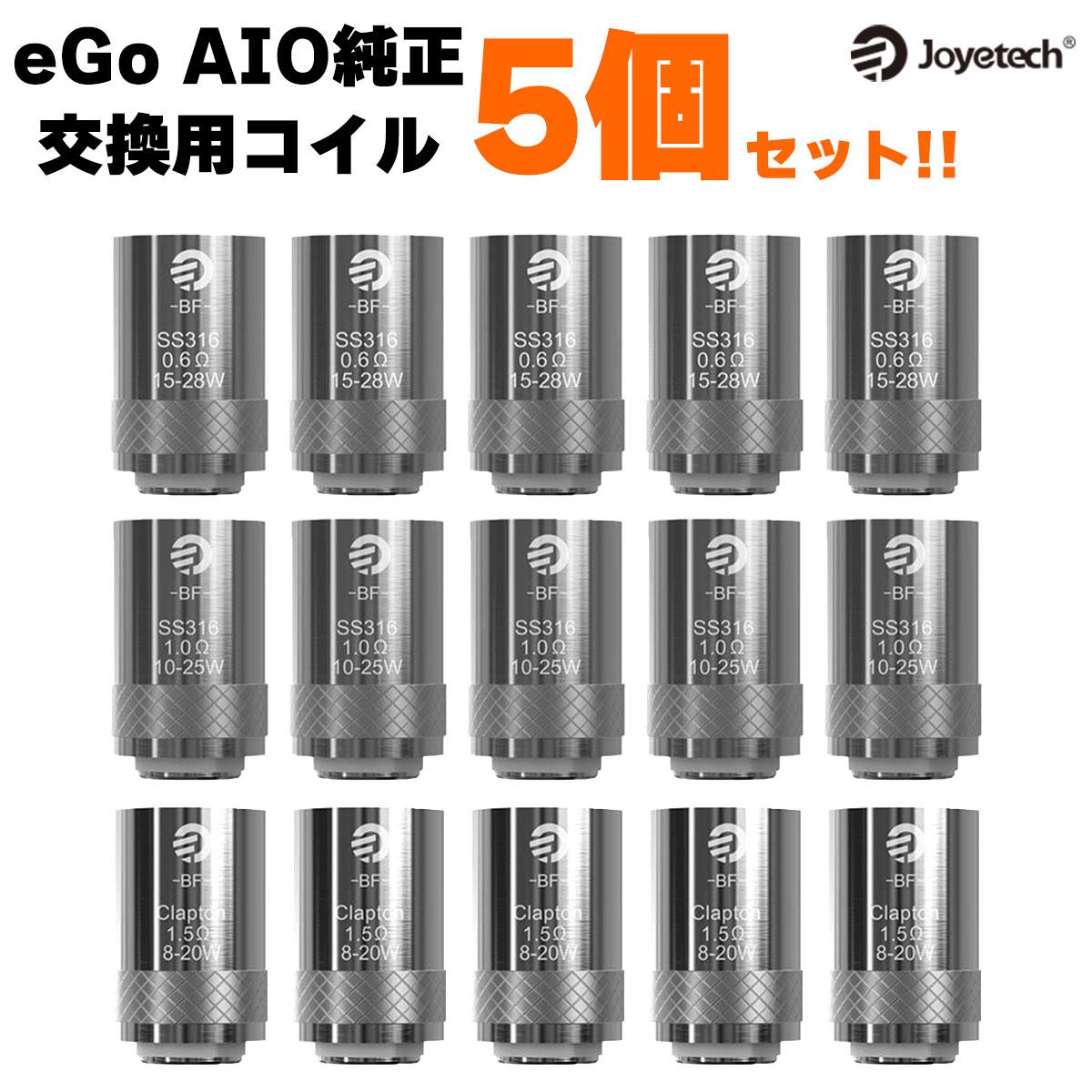 Joyetech eGo セール特価 AIO コイル 新色追加 交換用コイル 0.6Ω 1.0Ω 1.5Ω joyetech 交換用 ジョイテック ニコチン0 BFコイル AIO用コイル vape タール 電子タバコ