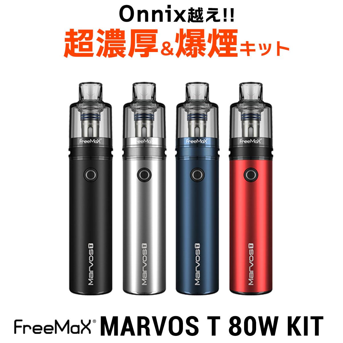 Onnixから更に進化した爆煙KIT 正規品 電子タバコ vape Freemax Marvos T フリーマックス マーボス Onnix越えの爆煙キット 100%品質保証 べイプ オンライン限定商品 pod型 KIT マーボスT 80W 味重視 禁煙 ニコチン0 pod