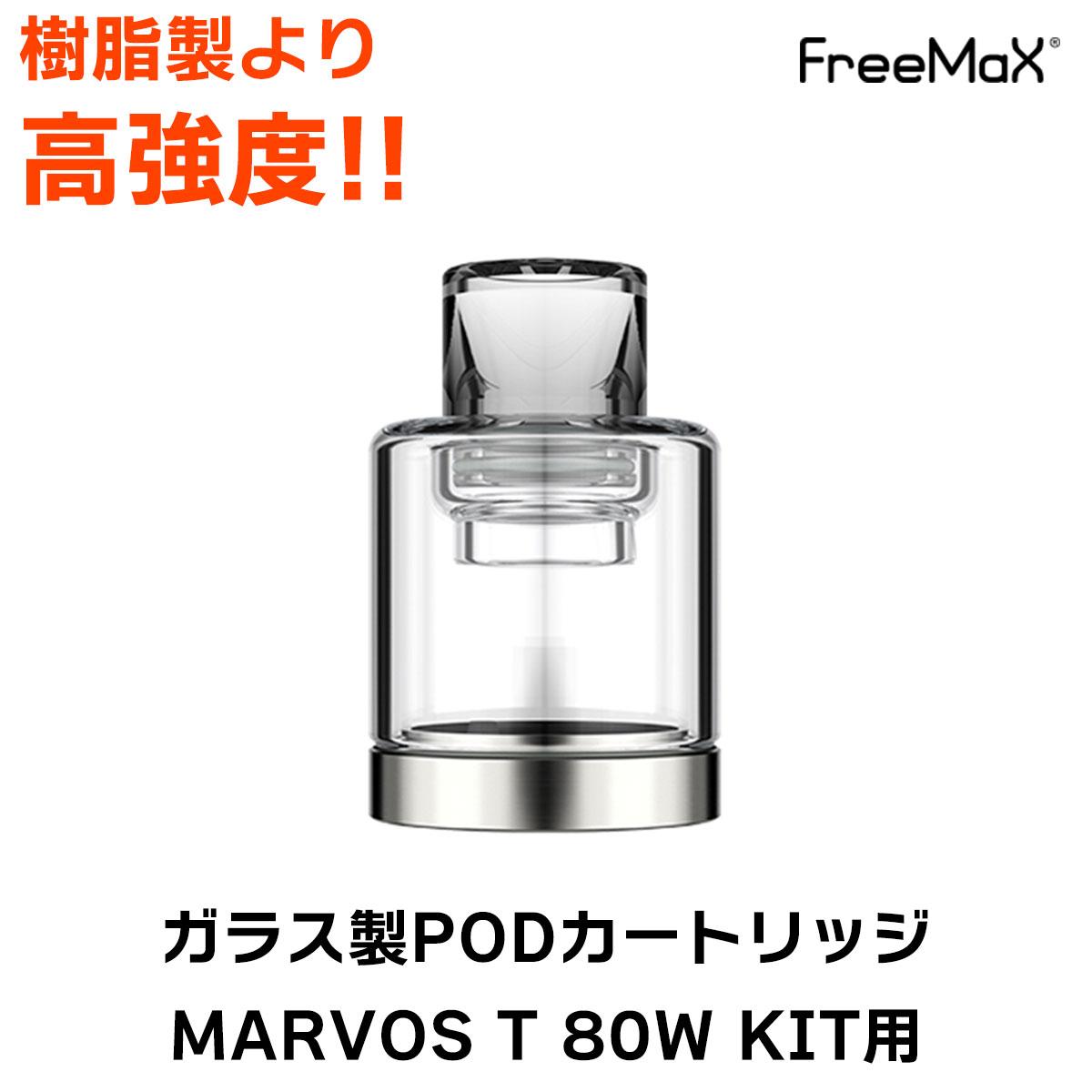 POD Freemax marvos t 80W マーボスT ガラス vape pod Marvos T カートリッジ KIT 5☆好評 マーボス フリーマックス 送料無料 激安 お買い得 キ゛フト PODカートリッジ キット ガラス製POD 交換用 電子タバコ ポッド型