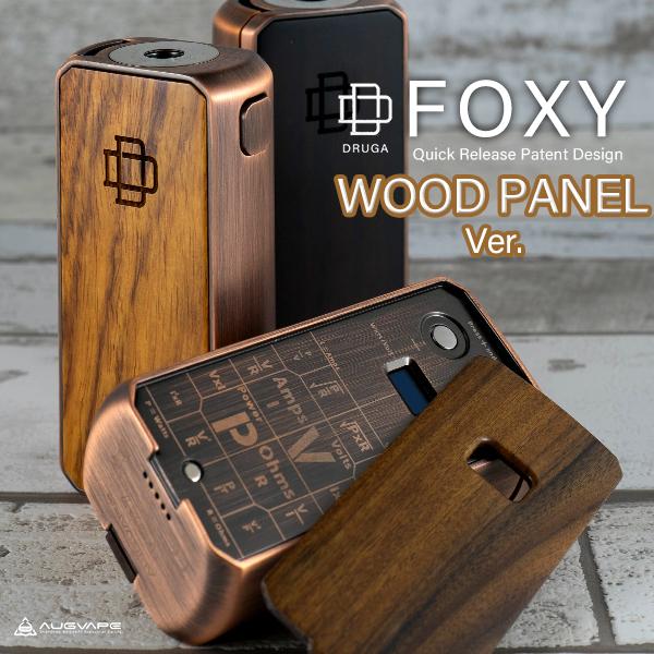 限定生産 AUGVAPE DRUGA FOXY MOD 150W WOOD PANEL version オーグベイプ オウグべイプ ドルーガ フォクシー ウッド 電子タバコ vape mod テクニカル BOX MOD デュアルバッテリー 18650