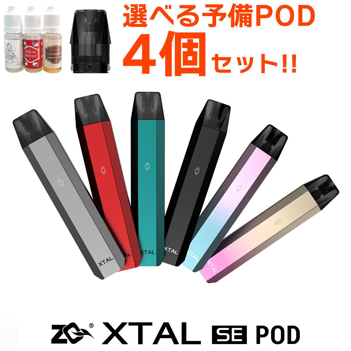 zq xtal se pod エクスタルse ポッド 電子タバコ vape 禁煙 即納最大半額 予備PODセット ZQ エクスタル SE 初心者 味重視 おすすめ 日本未発売 ニコチン0 POD タール ゼットキュー エクスタルSE XTAL