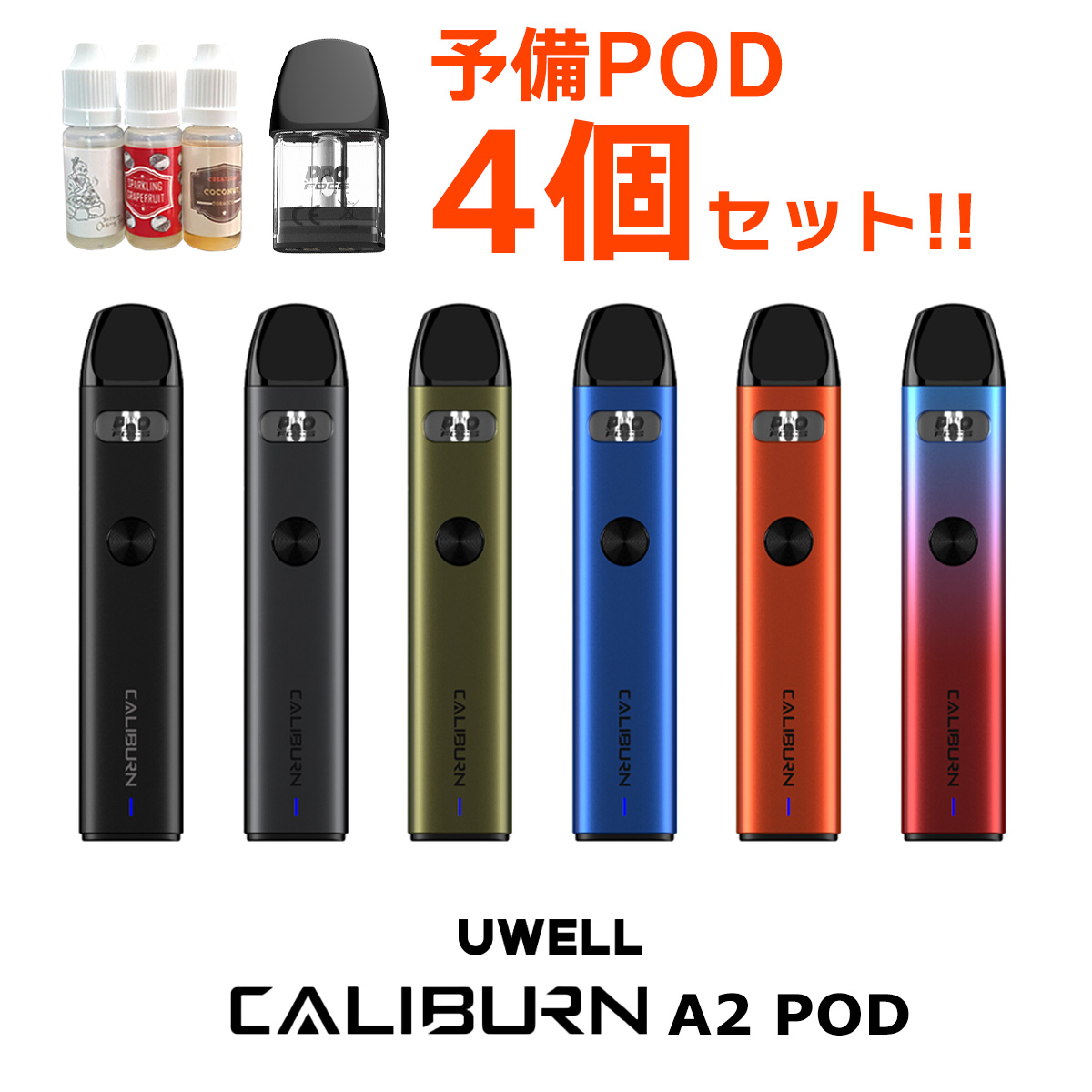 UWELL 2020モデル CALIBURN A2 POD vape カリバーンA2 ユーウェル 電子タバコ 入手困難 エーツー カリバーン ポッド ニコチン0 型 予備POD付き pod タール