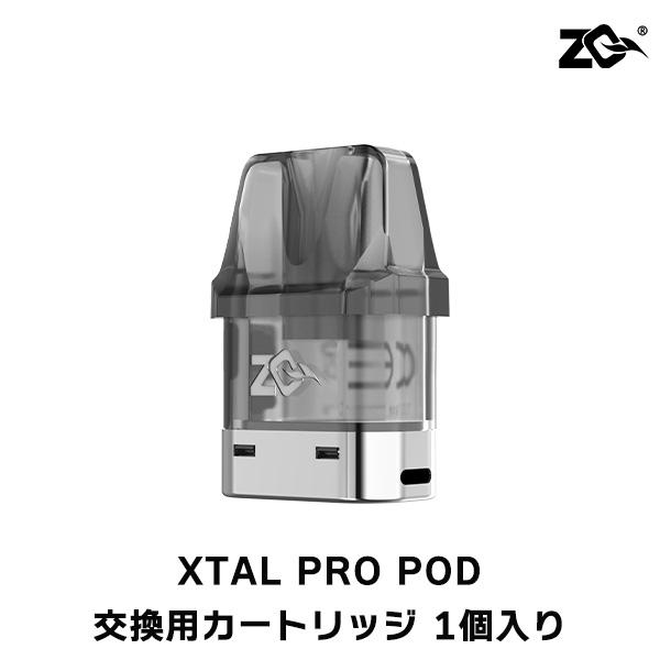 pod zq xtal 特別セール品 pro ゼットキュー エクスタルプロ ポッド pod型 ZQ XTAL PRO 交換用 訳ありセール 格安 カートリッジ べイプ vape 電子タバコ POD プロ POD用 エクスタル 交換用POD
