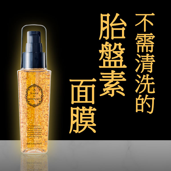 胎盤素・臍帶精華,再加上日本金澤產的純金高配合。防禦造成肌膚受損原因的氧化,促進膠原蛋白的生成[母之滴頂級金箔晚安凍膜]