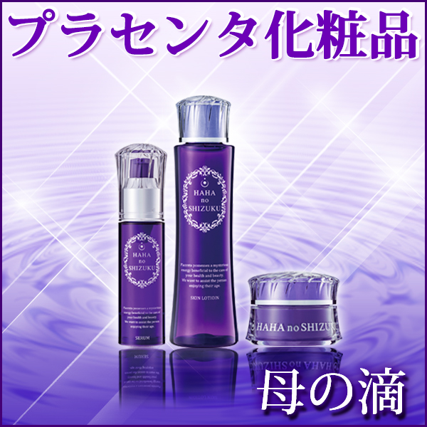 """Lotion / Essence / cream / Placenta cosmetics three-piece set.""Reborn in the skin that was moistened with elasticity at high concentrations Placenta"