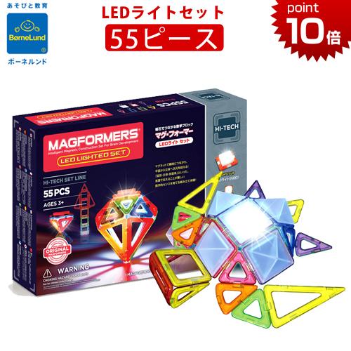 [日本正規品] ボーネルンド [マグフォーマー LEDライトセット 55ピース] ステップアップシリーズ マグ・フォーマー