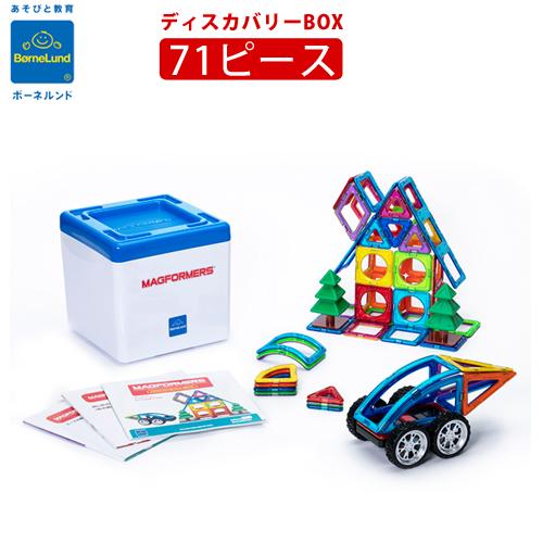 正規品 [日本正規品] ボーネルンド [マグフォーマー ディスカバリーBOXセット 71ピース] 収納ボックス付き マグ・フォーマー