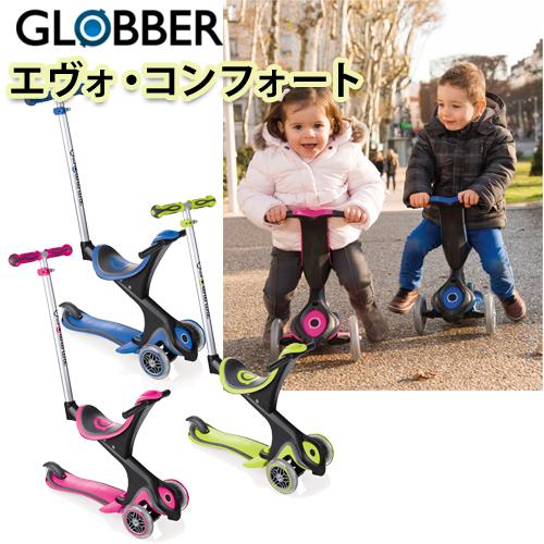 プレゼント付き GLOBBER(グロッバー) [エヴォ・コンフォート] 乗用玩具 三輪車 足けり バランスバイク キックバイク マイフリー