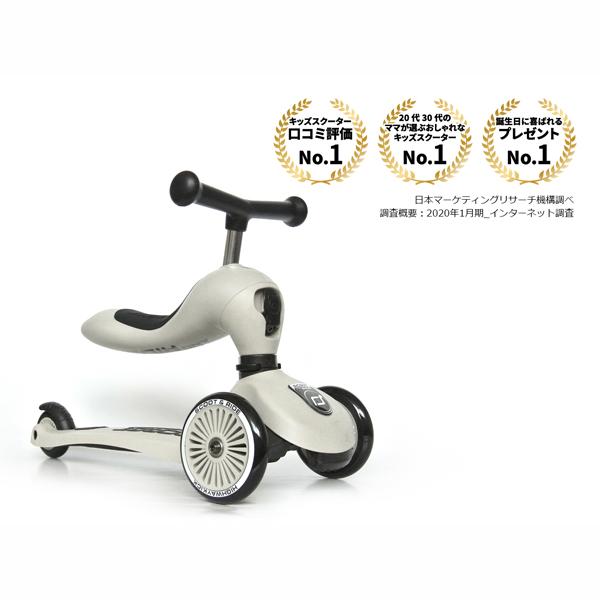 正規品 SCOOT AND RIDE(スクート&ライド) [ハイウェイキック1] 乗用玩具 三輪車 足けり バランスバイク キックバイク おしゃれ ランニングバイク キックスケーター キックスクーター ローラースルー キックボード