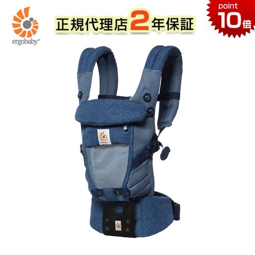 抱っこひも エルゴ アダプト クールエア [ブルーブルーム] [日本正規品] [あす楽対応] 落下防止ベビーウエストベルト付 ADAPT エルゴベビー ERGObaby 抱っこひも 新生児