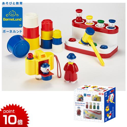 赤ちゃんの成長に合わせた4種類の遊具セットです。 正規品 ボーネルンド ambi toys(アンビトーイ) [トドラーギフトセット] [あす楽対応] ボーネルンド おもちゃ ご出産祝い ガルト